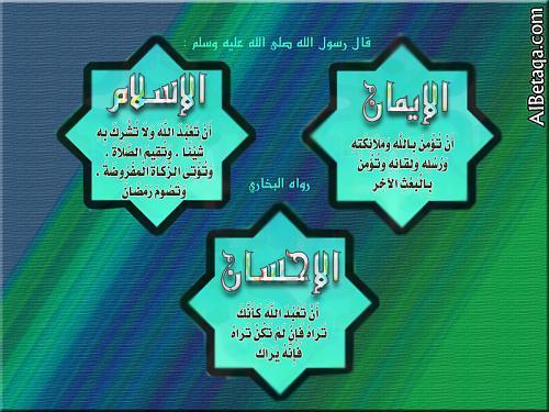 الإحسان والإيمان والإسلام .