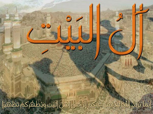 مقال عن موقف أهل السنة والجماعة من أهل بيت النبي صلى الله عليه وسلم