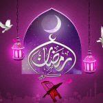 كيف نستقبل شهر رمضان المبارك؟