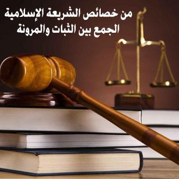 من خصائص الشريعة الإسلامية الجمع بين الثبات والمرونة